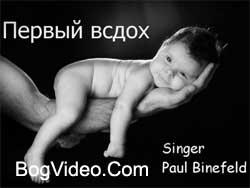 Paul Binefeld — Первый вздох