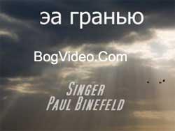 Paul Binefeld — За гранью