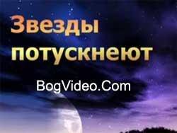 Paul Binefeld — Звезды потускнеют