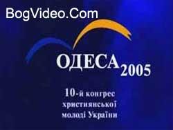 10-й Конгрес христианской молодежи Украины(ЕХБ) Одеса 2005
