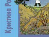 Кристина Рой — Без Бога на свете