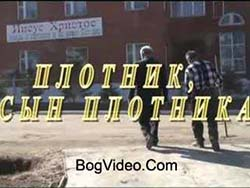 Иван Петрович Федотов — Плотник сын Плотника