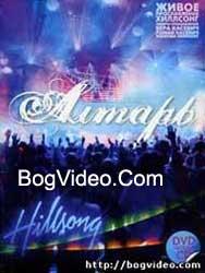 Хиллсонг / Hillsong — Алтарь