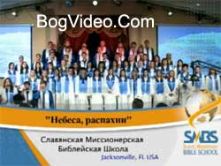 SMBS — Небеса распахни