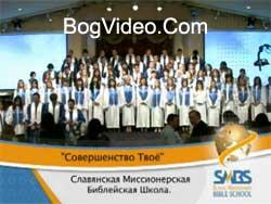 SMBS — Совершенство Твоё (Совершенный Бог)