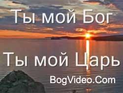 Ты мой Бог