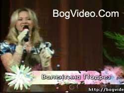 Валентина Подрез — Растение