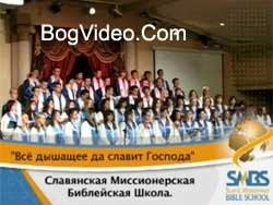 SMBS — Всё дышащее да славит Господа