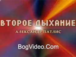 Александр Патлис — Второе дыхание (концерт)