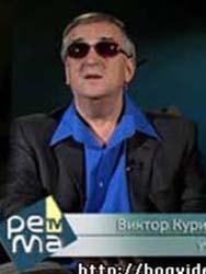 Виктор Куриленко — Демонология (4 часть)