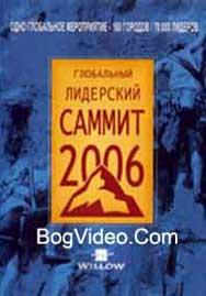 Глобальный Лидерский Саммит 2006 — Билл Хайбелс — Сила ясности