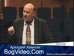 Обитание Сидящего на престоле! (2 часть) - Аркадий Хемчан