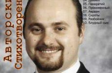 Павел Шавловский — Достойный поклонения