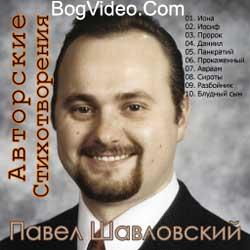 Павел Шавловский. Аудио-стихи