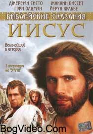 Библейские сказания: Иисус — Bible Jesus