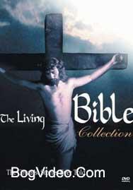 Ожившая Библия: Иисус Христос / The Living Bible: Jesus Christ
