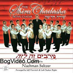 Shira Chadasha Boys Choir — Az Yashir