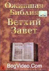 Библейские сказания: Ветхий Завет — The Old Testament