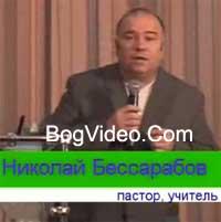 Духовный рост (4 часть) - Бессарабов Николай
