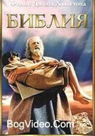 Библейские сказания Библия (Интермиссия)