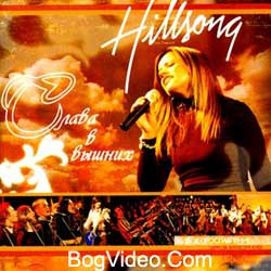 Хиллсонг / Hillsong — Awesom …