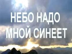 Небо надо мной синеет
