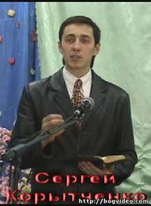 Миссионер - Сергей Корытченко