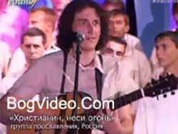 Группа прославления с России — Христианин неси огонь