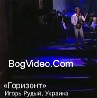 Игорь Рудый