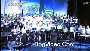 Объединенный хор и оркестр
