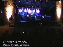 Игорь Рудый — Ближе к тебе