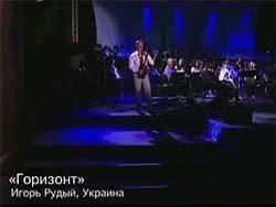 Игорь Рудый — Горизонт