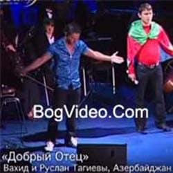 Вадим и Руслан Тагиевы — Добрый Отец