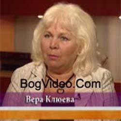 Вера Клюева — Освобождение от оккультизма