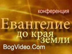 Евангелие до края земли