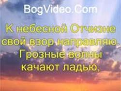 К небесной отчизне свой взор направляю