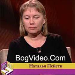 Наталья Пейсти — Миллионы русских для Христа