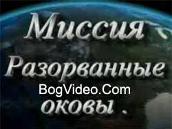Миссия «Разорванные Оковы» Колыма 2008