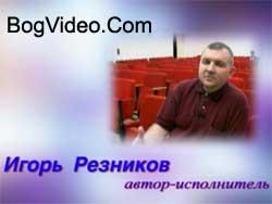 Игорь Резников. Пригласи в своё сердце Его