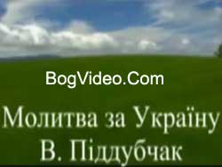 В Піддубчак — Молитва за Україну