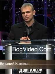 Жизнь ради жизни - Виталий Котяков