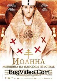 Иоанна женщина на папском престоле. Die Papstin
