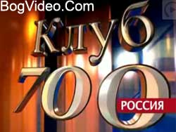 Клуб 700 Россия #36 (09.11.10)