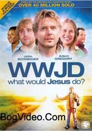 Что бы сделал Иисус? WWJD: What Would Jesus Do? 2010