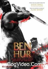 Бен Гур. Ben Hur 2010