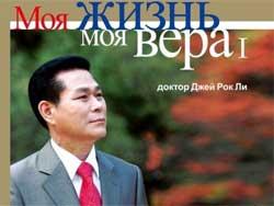 Небеса часть 8 Программа Слова жизни - Джей Рок Ли