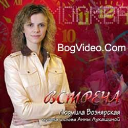 Людмила Вознярская — Твоя Душа