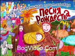 Детская постановка. Песня Рождества 2009