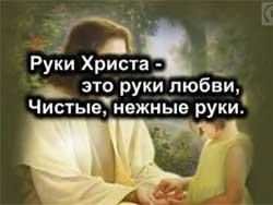 Руки Христа это руки любви