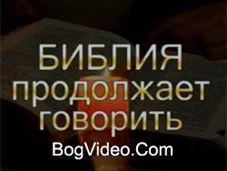 Библия продолжает говорить 9 - Моисей Иосифович Островский
